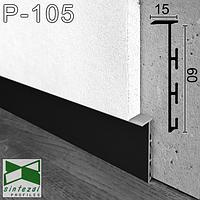 Прихований алюмінієвий плінтус під вставку, 60х15х2500мм. Плінтус прихованого монтажу Sintezal® Р-105 Чорний