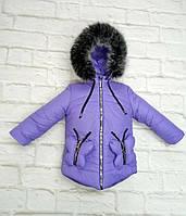 Зимняя теплая детская куртка сиреневая на флисе для девочки 90-112 см