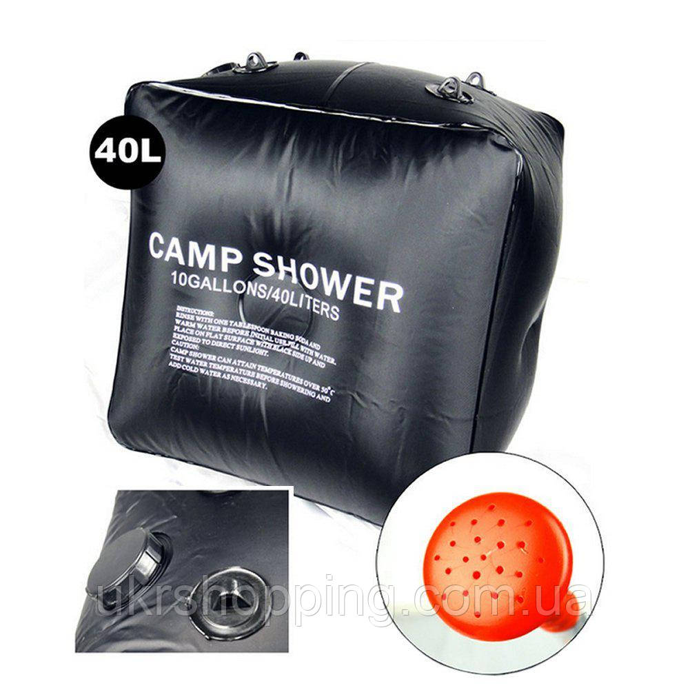 Туристический портативный душ Camp Shower для кемпинга и дачи на 40 литров, с доставкой по Украине