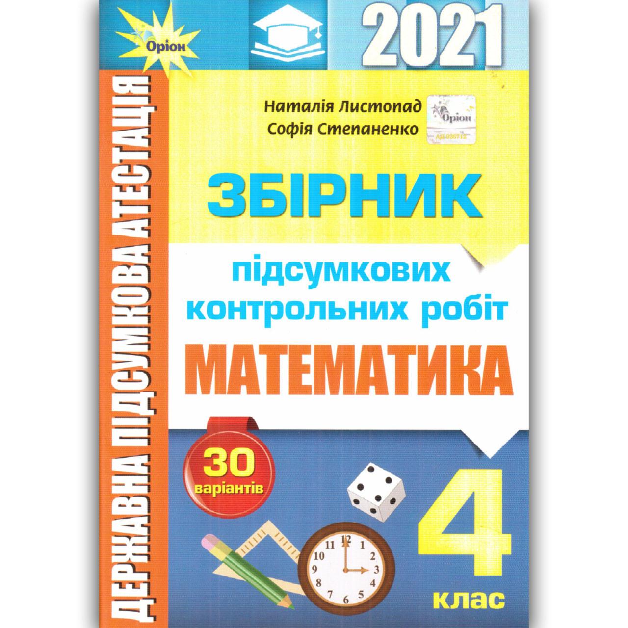 ДПА 4 клас 2021 Математика Авт: Листопад Н. Вид: Оріон