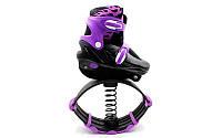 🔝 Черевики на пружинах, Kangoo Jumps, взуття для джампінгу, колір - фіолетовий, розмір 35-38   🎁%🚚, фото 1