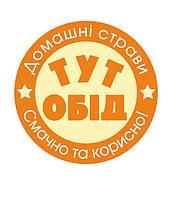 Бизнс ланчи, комплексные обеды доставка Киев