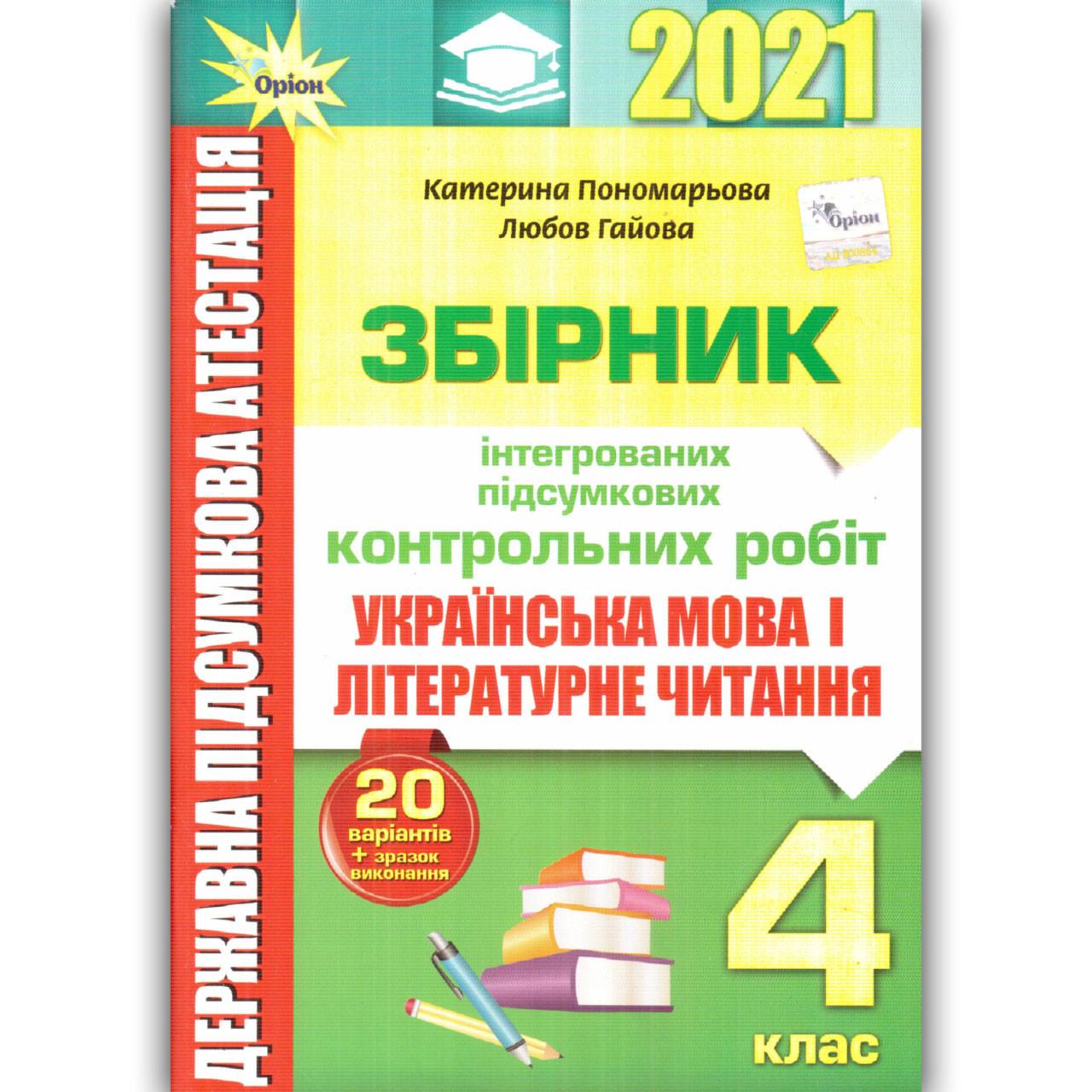ДПА 4 клас 2021 Українська мова Літературне читання Авт: Пономарьова К. Вид: Оріон