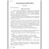 ДПА 4 клас 2021 Українська мова Літературне читання Авт: Пономарьова К. Вид: Оріон, фото 5
