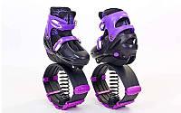 Ботинки Kangoo Jumps, Кенгу Джампс, фитнес джамперы, цвет - фиолетовый, размер 39-42, фото 1