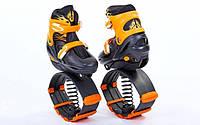 Прыгающие ботинки, джамперы для фитнеса, Kangoo Jumps, цвет - оранжевый, размер 39-42, фото 1