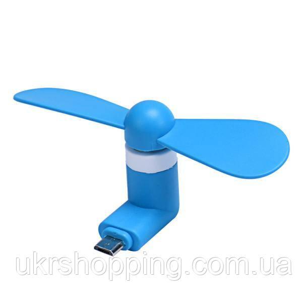 Вентилятор в телефон, портативный, Mini Lightning Fan (для iPhone), цвет - голубой
