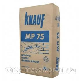 Кнауф машинная штукатурка 5-30мм МП-75 Knauf