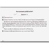 ДПА 4 клас 2021 Відповіді Вид: Оріон, фото 2