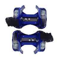 Ролики для обуви раздвижные Small whirlwind pulley Синие, ролики на кроссовки | ролики на п'яту (TI)