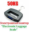 Кантер ручные электронные весы для багажа с подсветкой Luggage Scale 50kg (1522 ACS A09) ручні ваги (GK), фото 2