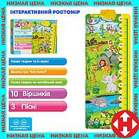 🔝 Плакат ростомір дитячий | настінний навчальний інтерактивний зростомір Zoo Парк, UKR + ENG 🎁% 🚚