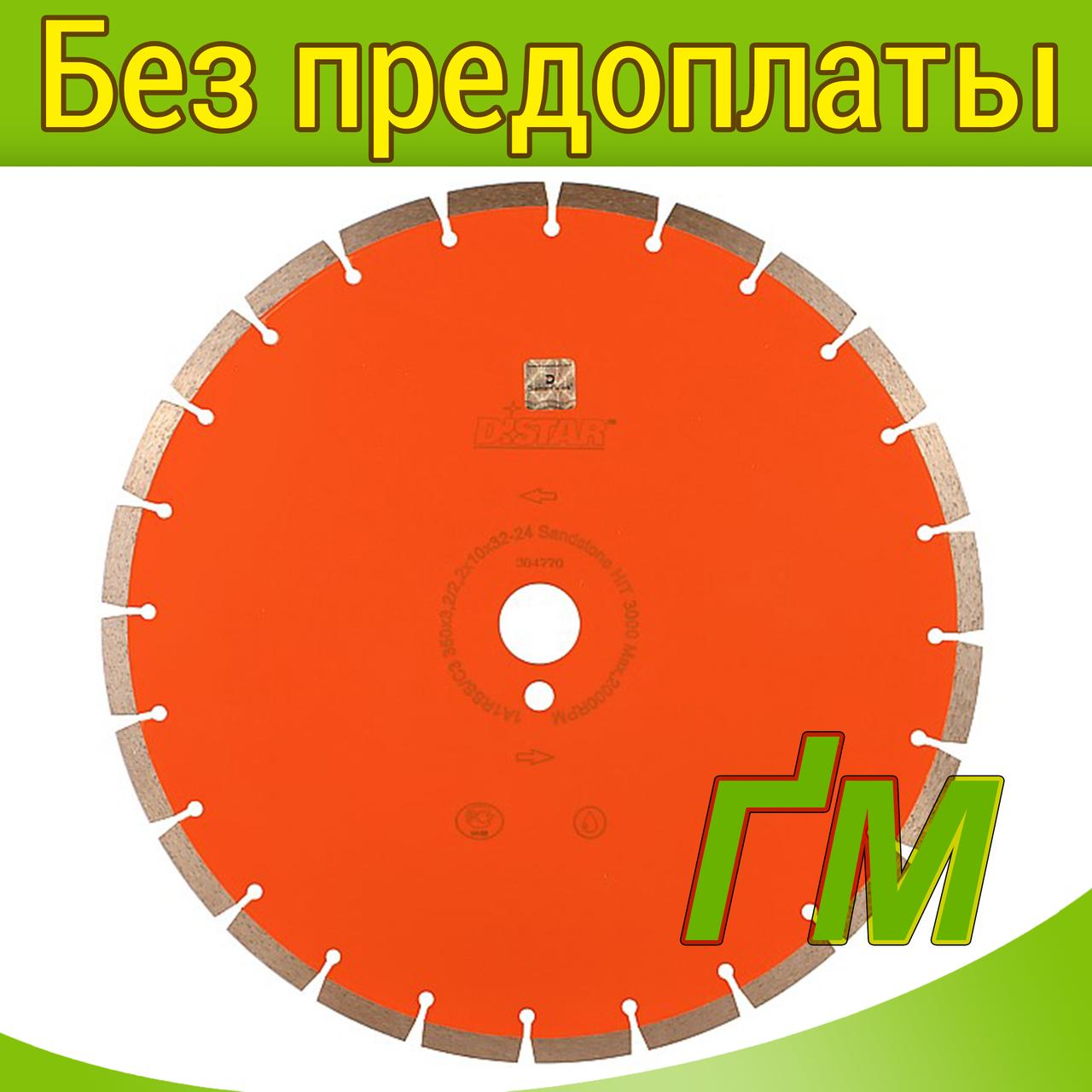 Алмазные диски для станков Sandstone 3000 1A1RSS/C3 300x3,0/2,0x10x32-22