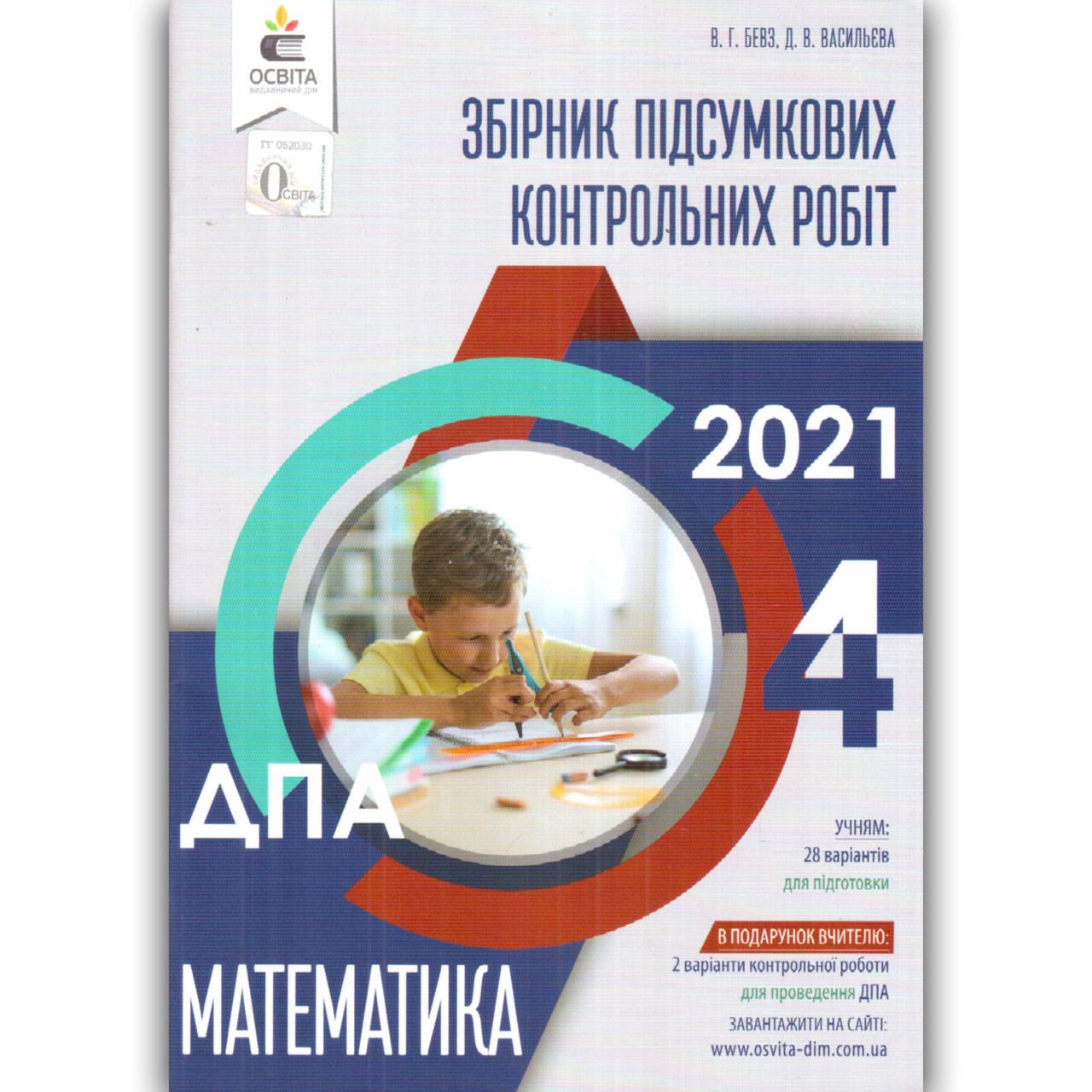 ДПА 4 клас 2021 Математика Авт: Бевз В. Вид: Освіта