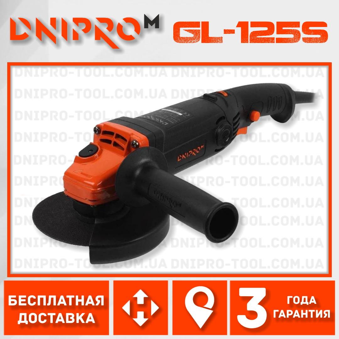 Болгарка Dnipro-M GL-125S (угловая шлифмашина) (80985000)