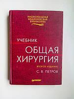 Учебник Общая хирургия С.В.Петров