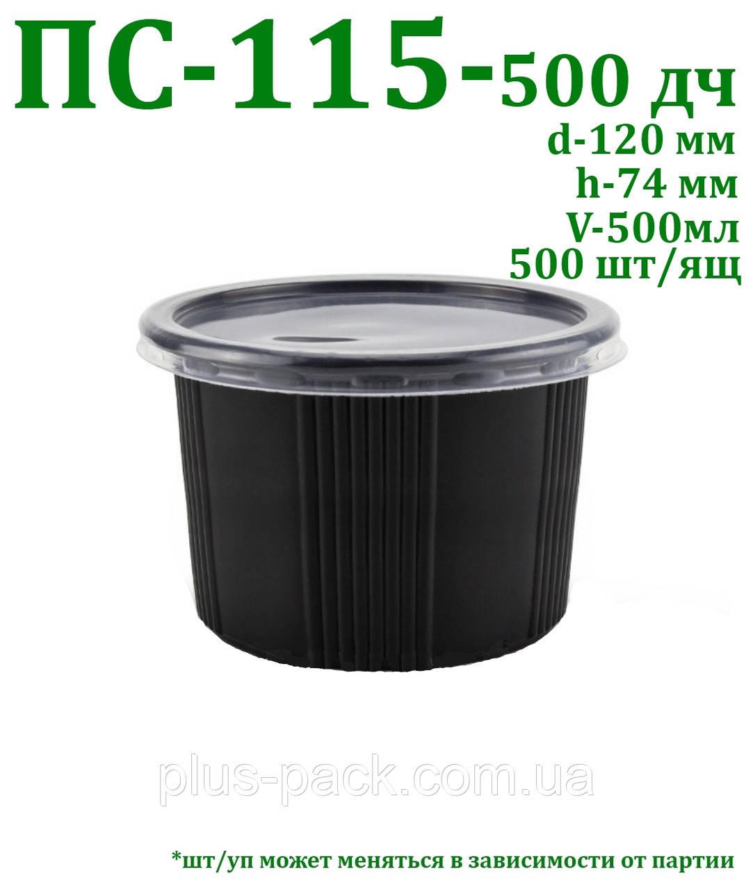 Одноразовая упаковка ПС-115-500