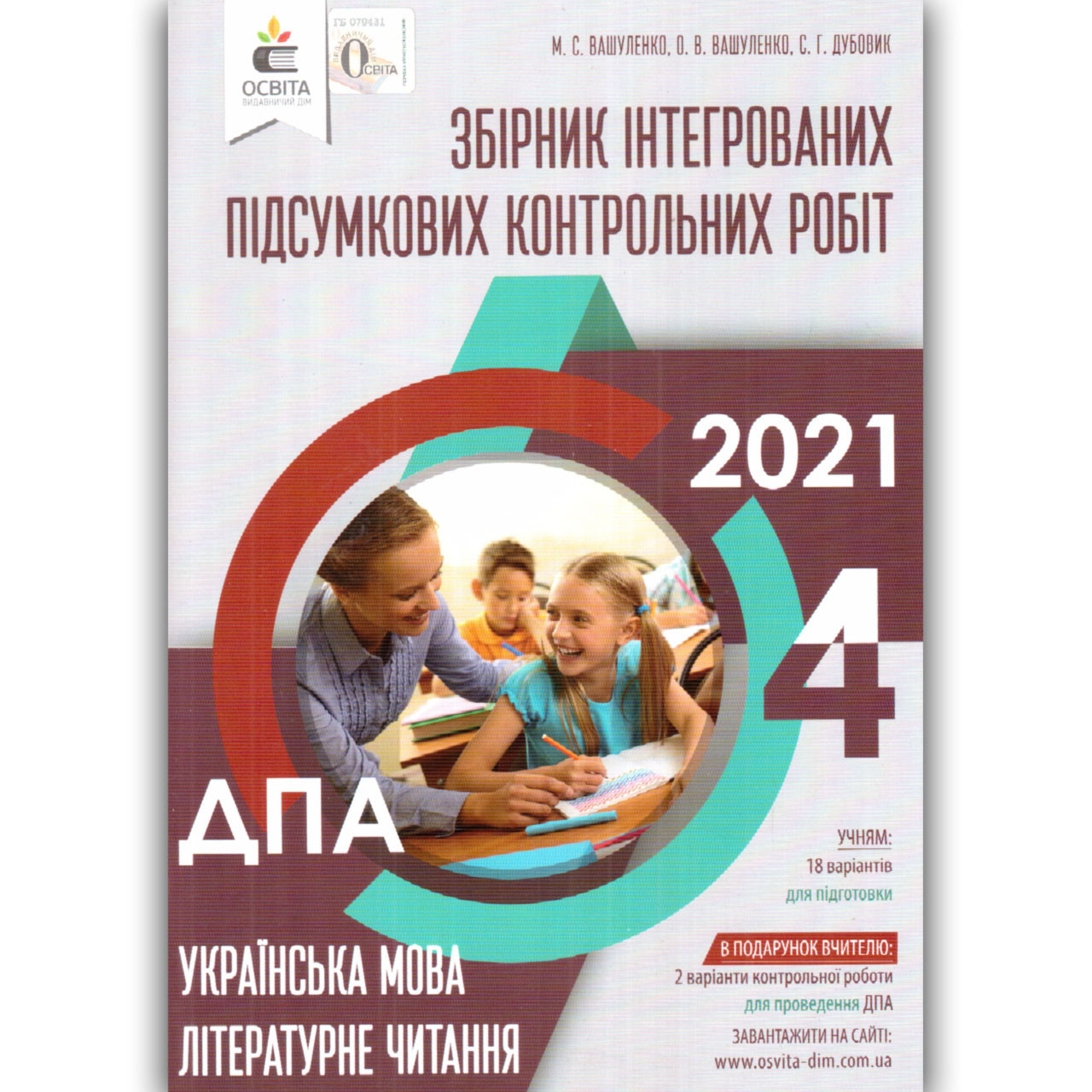 ДПА 4 клас 2021 Українська мова Літературне читання Авт: Вашуленко М. Вид: Освіта