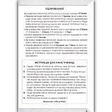 ДПА 4 клас 2021 Українська мова Літературне читання Авт: Вашуленко М. Вид: Освіта, фото 4