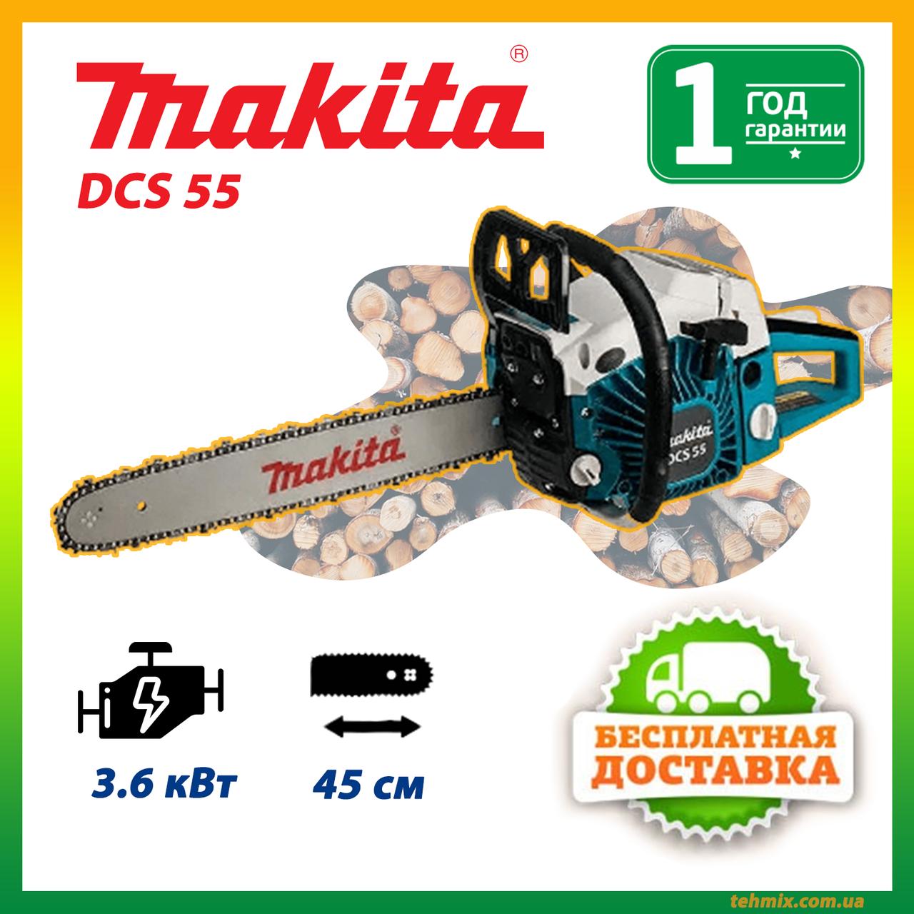Бензопила Makita DCS 55 (шина 45 см, 3.6 кВт) Цепная пила Макита Мотопила цепна Макіта