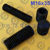 Винт установочный М16х35 DIN 913, ГОСТ 11074-93, ISO 4026., фото 1