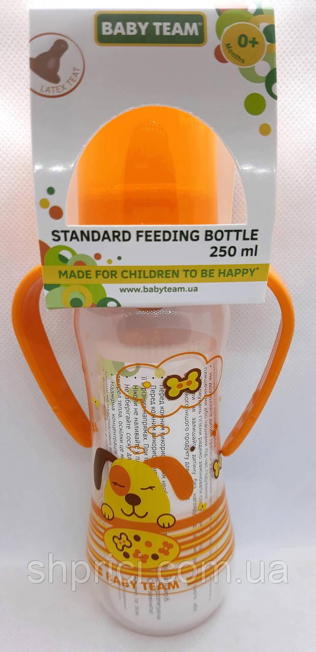 Бутылочка для кормления 250 мл с ручками и латексной соской, 0+/ BabyТeam, ар. 1311