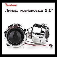 Ксеноновые линзы h4 ближний дальний свет на авто Fantom 2,5 G5