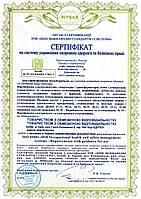 Сертифікація системи управління гігієною та безпекою праці за вимогами ISO 45001:2018
