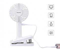 Вентилятор ручной портативный с прищепкой 2-в-1 Awei Clip Handheld F1 White