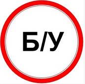 Комиссионный товар, Б/У