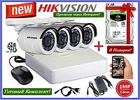 Комплект Видеонаблюдения Hikvision на 4 Уличные камеры ( 720р ) + Жесткий Диск 500Gb в Подарок!