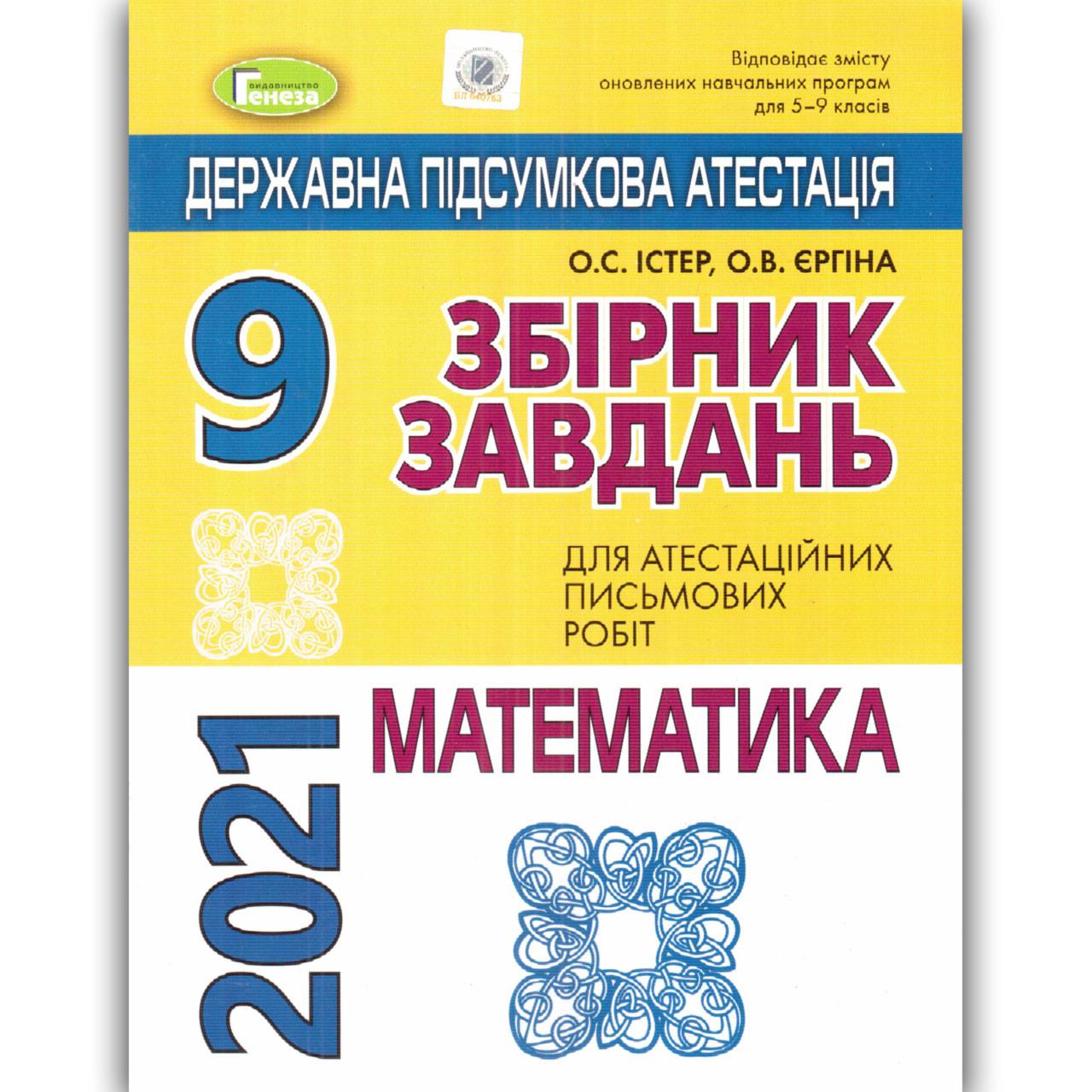 ДПА 9 клас 2021 Математика 16 варіантів Авт: Істер О. Вид: Генеза