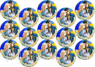 """Вафельная картинка для пирожных, кексов, пряников """"День захисника України"""", (лист А4) 9"""
