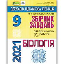 ДПА 9 клас 2021 Біологія Авт: Костильов О. Вид: Генеза