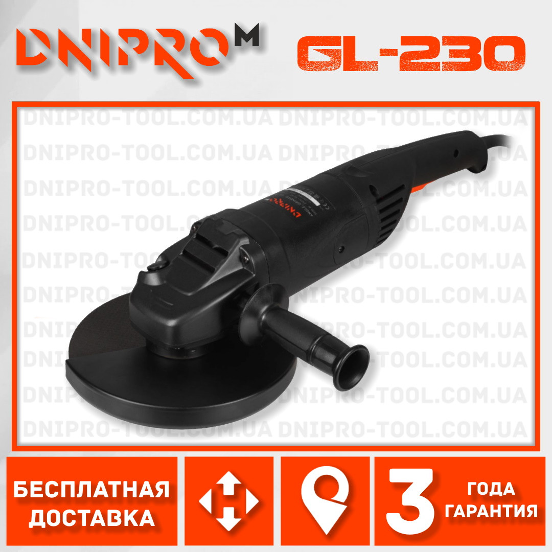 Болгарка Dnipro-M GL-230 (угловая шлифмашина) (80587000)