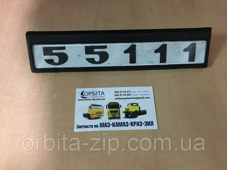 55111-8212075/74 Табличка на дверь модификации КАМАЗ 55111 (пр-во Россия)