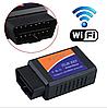 Диагностическийсканер для авто OBD2 ELM327 WI-FI, 22г, 32х47х23мм, автосканер, сканер автомобиля OBD2