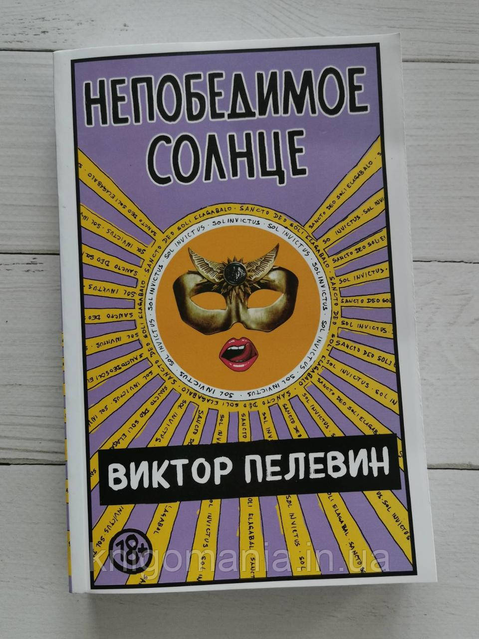 "Книга ""Непобедимое солнце"" Виктор Пелевин"
