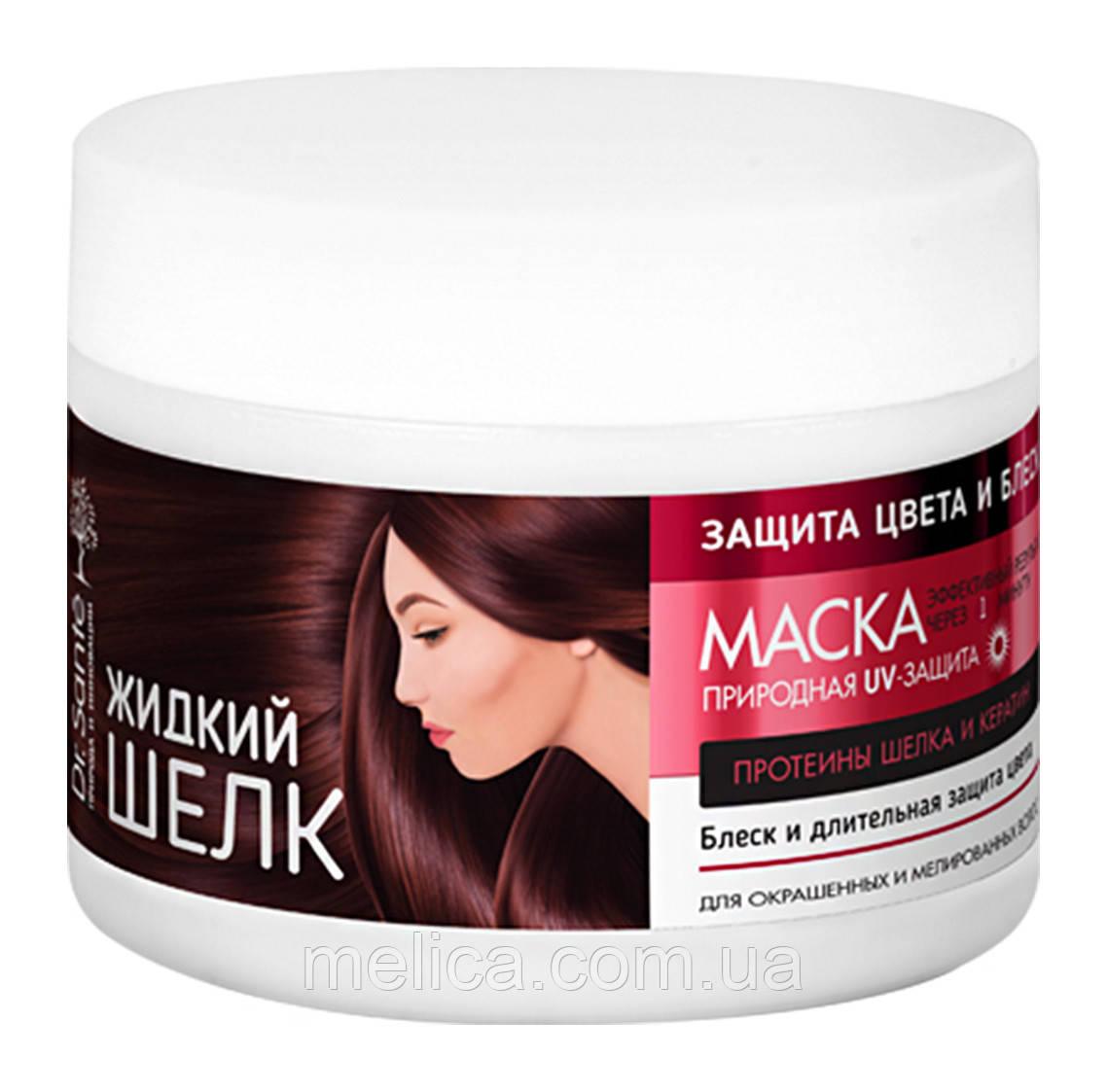 Маска для волос Dr.Sante Жидкий шелк Защита цвета и Блеск - 300 мл.