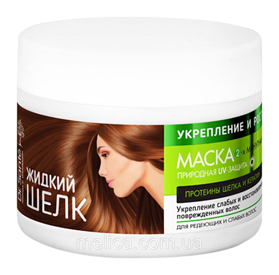 Маска для волос Dr.Sante Жидкий шелк Укрепление и Рост - 300 мл.