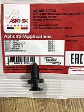 ASAM 30764 - Клипса (пистон) подкрылка на Renault Trafic 2, Opel Vivaro A, Nissan Primastar (2001-2014)
