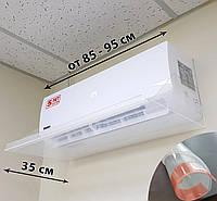 Экран-отражатель самофиксирующийся на кондиционер, для ширин 85-95 см,