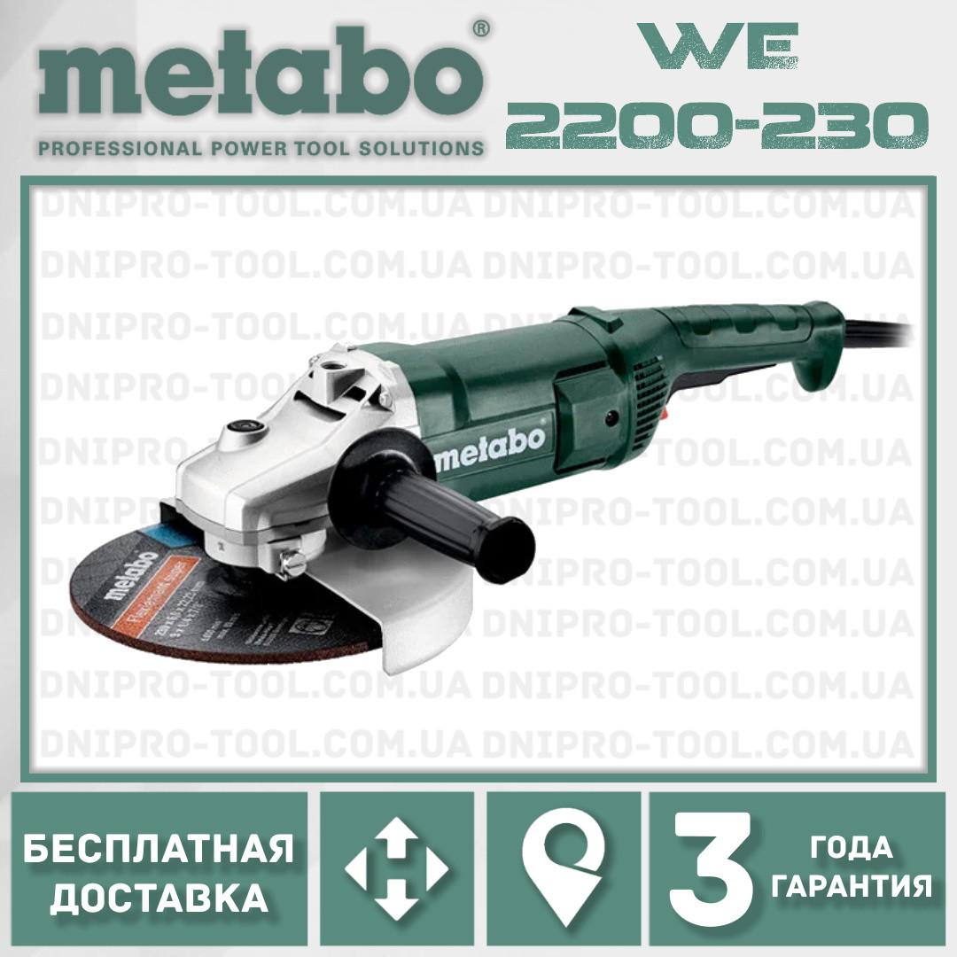 Болгарка METABO WE 2200-230 (угловая шлифмашина)