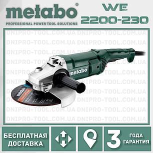 Болгарка METABO WE 2200-230 (угловая шлифмашина), фото 2