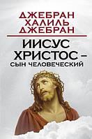Иисус Христос – Сын Человеческий. Джербан Х.