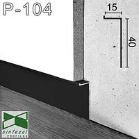 Прихований алюмінієвий плінтус для підлоги, 40х15х2500мм. Тіньовий плінтус прихованого монтажу. Чорний
