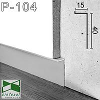 Прихований алюмінієвий плінтус для підлоги, 40х15х2500мм. Тіньовий плінтус прихованого монтажу.