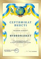 Сертифікат якості компанії Гидромаркет
