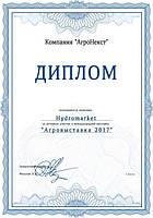 """Диплом за активну участь у виставці """"Агровиставка 2017"""""""