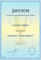 """Диплом учасника міжнародної виставки """"Сезон плюс"""""""